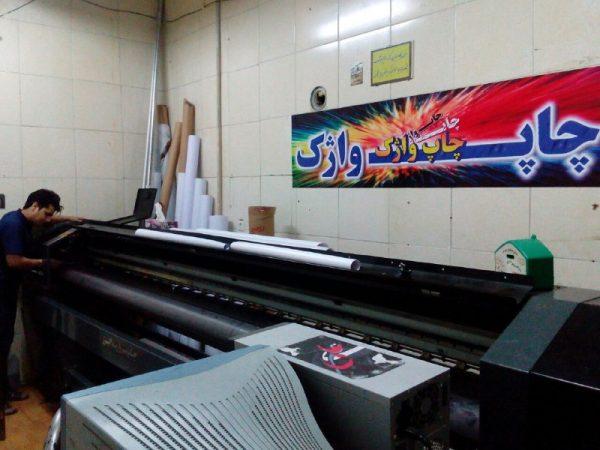 تابلو فلکسی فیس تهران