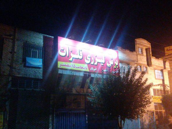 تابلو فلکسی فیس در تهران