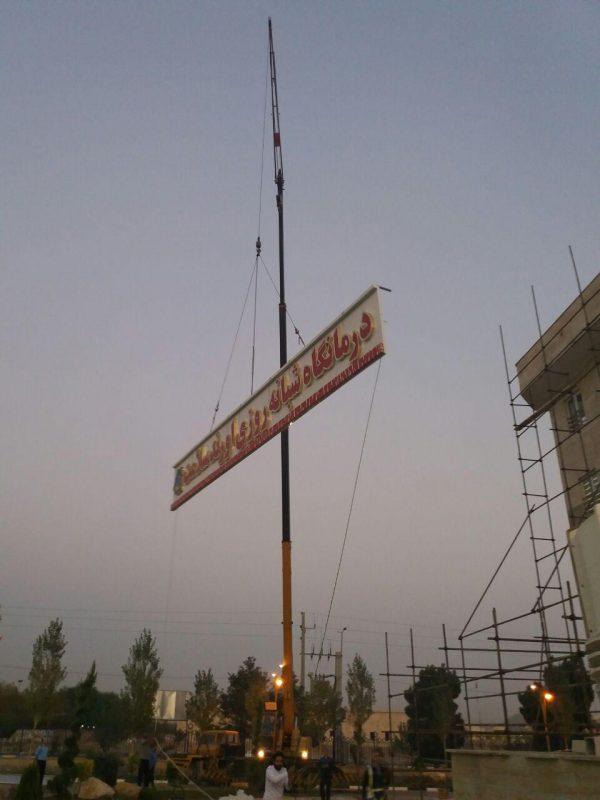 ساخت تابلو مهرشهر